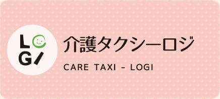 介護タクシー・ロジ